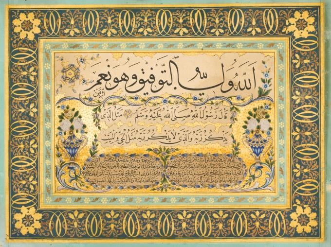 16 Jun Islamic Calligraphy